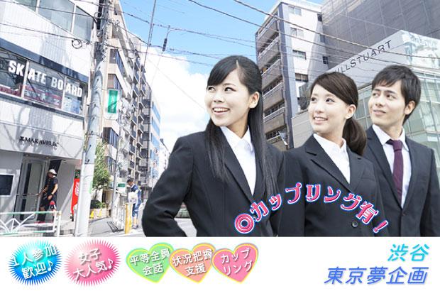 最後までご覧頂き。渋谷