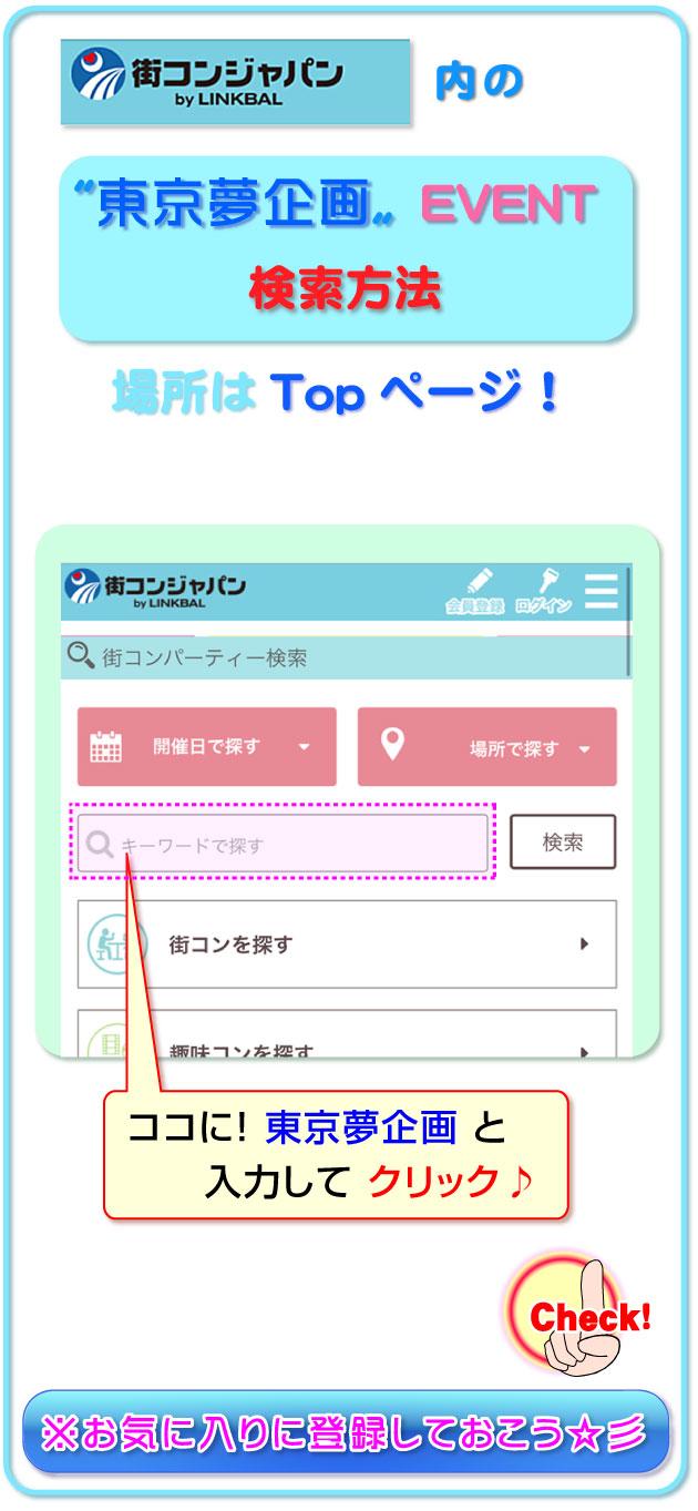 東京夢企画の検索