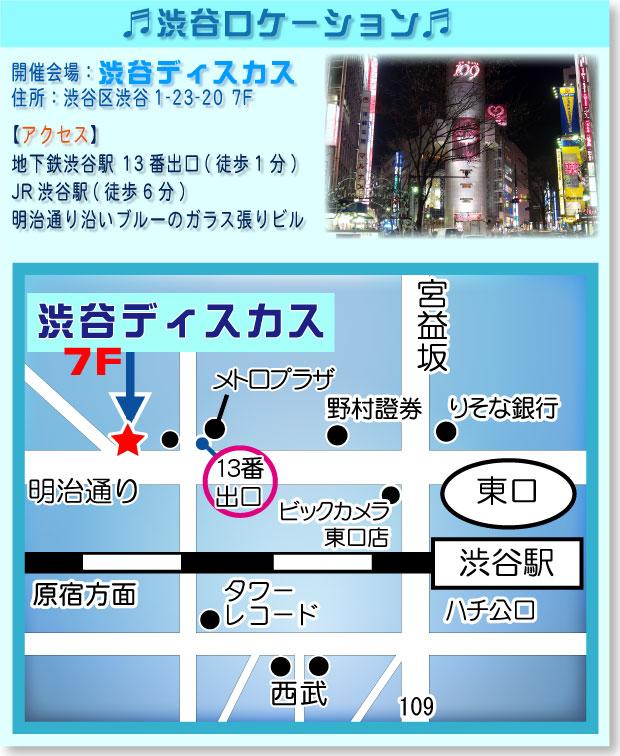 ロケーション 渋谷
