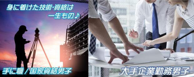 大手企業・手に職/国家資格男子